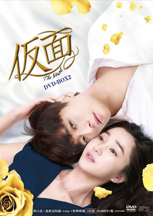 仮面 DVD-BOX2 e通販.com