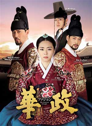 華政[ファジョン](ノーカット版) DVD-BOX第三章 e通販.com
