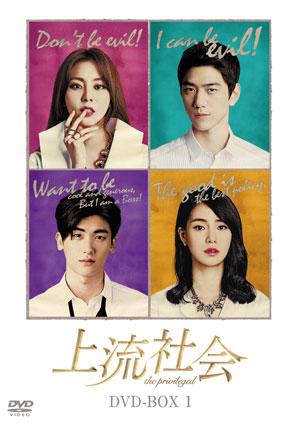 上流社会 DVD-BOX1 e通販.com