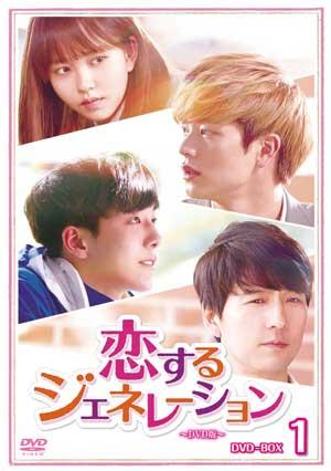 恋するジェネレーション DVD-BOX1 e通販.com