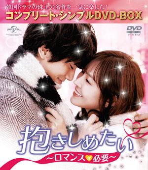 抱きしめたい~ロマンスが必要~ <コンプリート・シンプルDVD‐BOX5000円シリーズ>【期間限定生産】 e通販.com