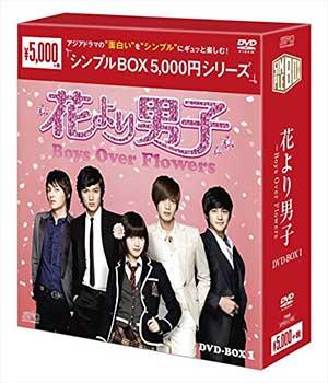 花より男子~Boys Over Flowers DVD-BOX1 <シンプルBOX 5000円シリーズ> e通販.com