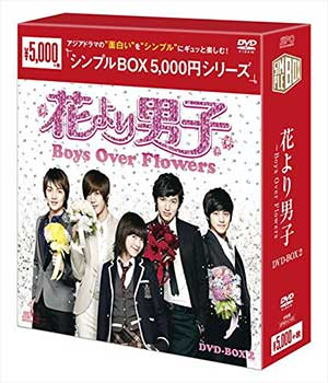 花より男子~Boys Over Flowers DVD-BOX2 <シンプルBOX 5000円シリーズ> e通販.com