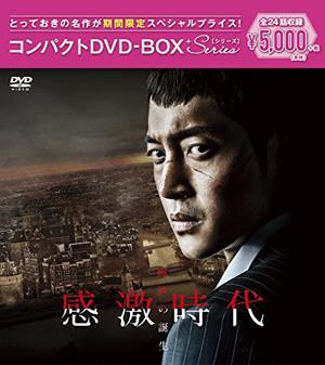 感激時代~闘神の誕生 コンパクトDVD-BOX[期間限定スペシャルプライス版]  e通販.com