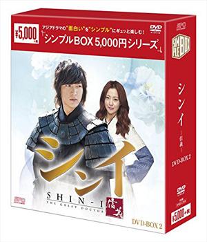 シンイ-信義- DVD-BOX2 <シンプルBOXシリーズ> e通販.com