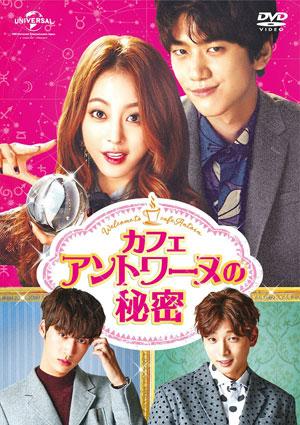 カフェ・アントワーヌの秘密 DVD-SET1  e通販.com