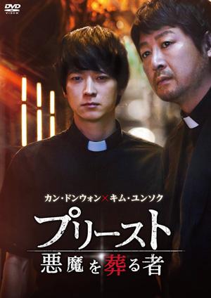 プリースト 悪魔を葬る者 (DVD) e通販.com