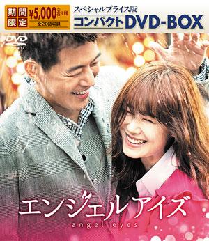 エンジェルアイズ  スペシャルプライス版 コンパクトDVD-BOX e通販.com