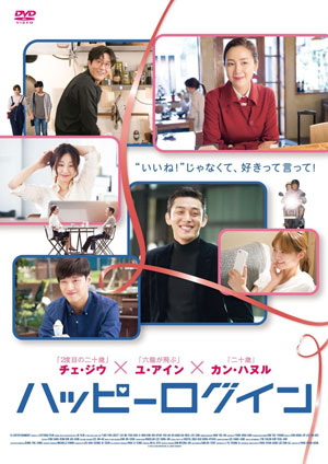ハッピーログイン(DVD) e通販.com