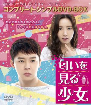 匂いを見る少女 <コンプリート・シンプルDVD-BOX5000円シリーズ>【期間限定生産】 e通販.com