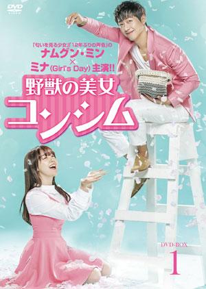 野獣の美女コンシム DVD-BOX1 e通販.com