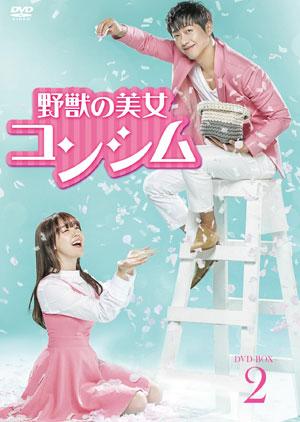 野獣の美女コンシム DVD-BOX2 e通販.com