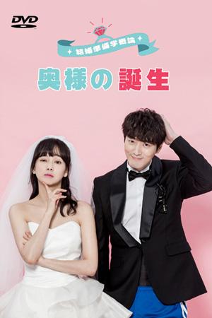 結婚準備学概論 ~奥様の誕生~  e通販.com