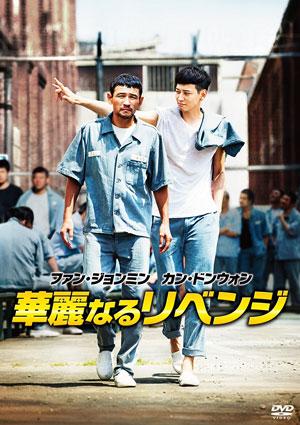 華麗なるリベンジ (DVD) e通販.com