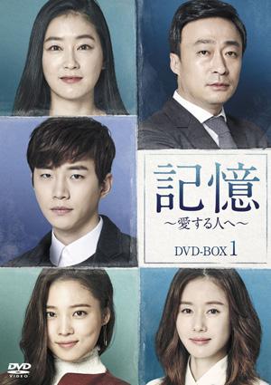 記憶~愛する人へ~ DVD-BOX1 e通販.com