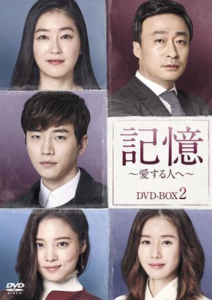記憶~愛する人へ~ DVD-BOX2 e通販.com