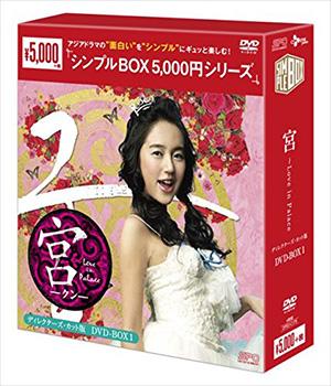 宮~Love in Palace ディレクターズ・カット版 DVD-BOX1 <シンプルBOXシリーズ> e通販.com