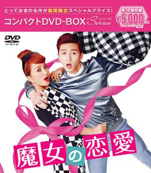 魔女の恋愛コンパクトDVD-BOX