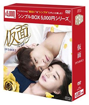 仮面 DVD-BOX2 <シンプルBOXシリーズ> e通販.com