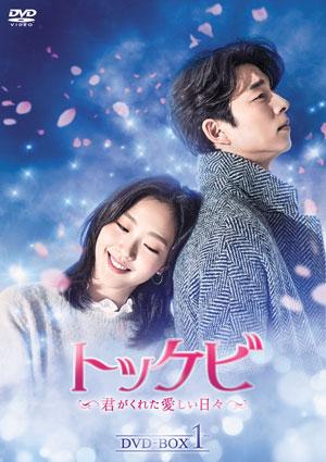 トッケビ~君がくれた愛しい日々~ DVD-BOX1 125分 特典映像DVDディスク付き e通販.com