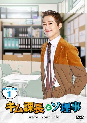 キム課長とソ理事 ~Bravo! Your Life~ DVD-BOX1 e通販.com