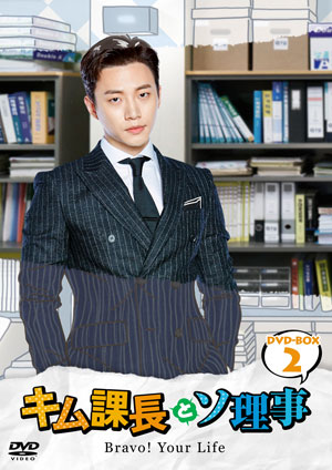 キム課長とソ理事 ~Bravo! Your Life~ DVD-BOX2 e通販.com