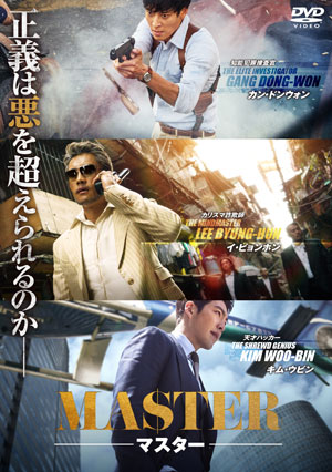 MASTER/マスター DVD e通販.com
