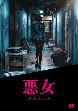 悪女/AKUJO DVD e通販.com