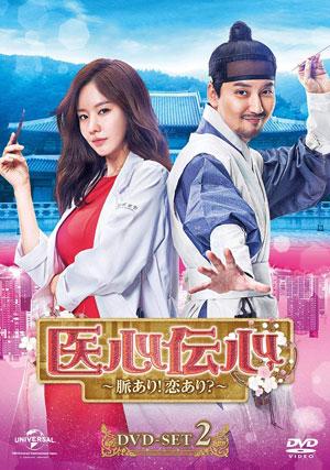医心伝心 ~脈あり!恋あり?~ DVD-SET2  e通販.com