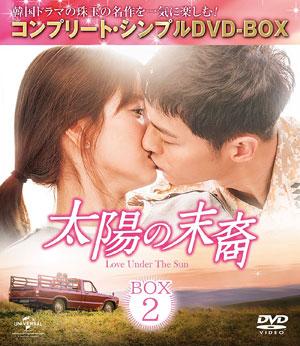 太陽の末裔 Love Under The Sun BOX2 <コンプリート・シンプルDVD‐BOX5000円シリーズ>【期間限定生産】 e通販.com