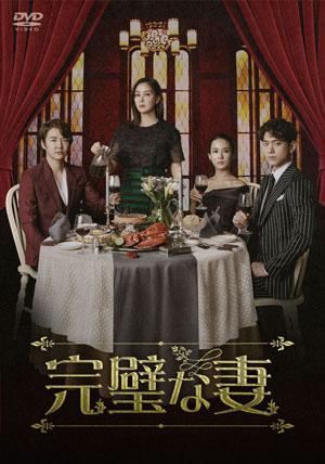 完璧な妻DVD-BOX2 e通販.com