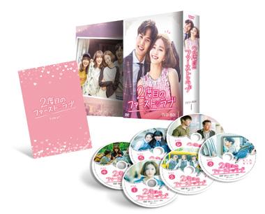 2度目のファースト・ラブ  DVD-BOX1 e通販.com