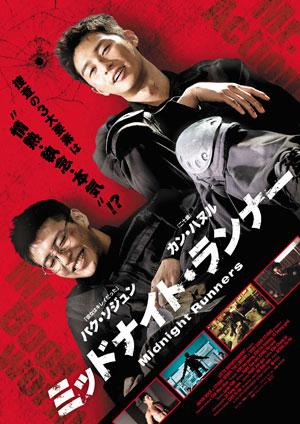 ミッドナイト・ランナー デラックス版 DVD e通販.com