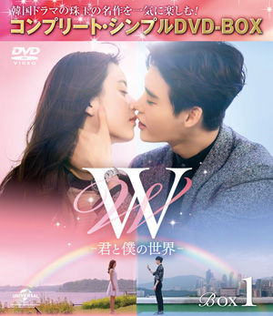 W -君と僕の世界- BOX1 <コンプリート・シンプルDVD-BOX5000円シリーズ> 【期間限定生産】 e通販.com