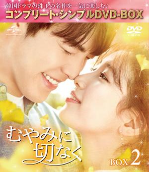 むやみに切なく BOX2 <コンプリート・シンプルDVD-BOX5000円シリーズ> 【期間限定生産】 e通販.com