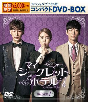マイ・シークレットホテル スペシャルプライス版コンパクトDVD-BOX1<期間限定> e通販.com