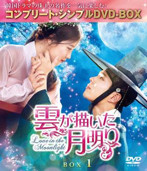 雲が描いた月明り BOX1 <コンプリート・シンプルDVD-BOX5000円シリーズ> 【期間限定生産】 e通販.com