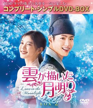 雲が描いた月明り BOX2 <コンプリート・シンプルDVD-BOX5000円シリーズ> 【期間限定生産】 e通販.com
