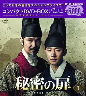 秘密の扉 コンパクトDVD-BOX1 <本格時代劇セレクション> e通販.com