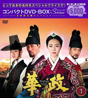 華政[ファジョン] DVD-BOX1 <本格時代劇セレクション> e通販.com