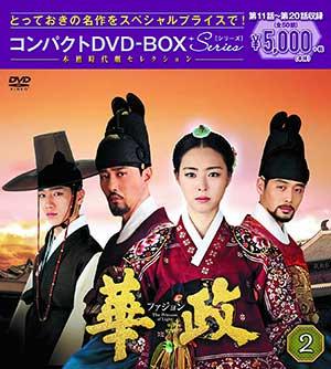 華政[ファジョン] DVD-BOX2 <本格時代劇セレクション> e通販.com