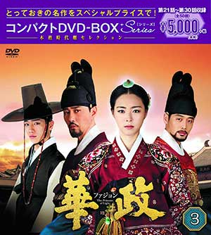 華政[ファジョン] DVD-BOX3 <本格時代劇セレクション> e通販.com