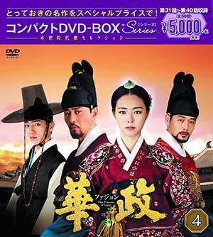 華政[ファジョン] DVD-BOX4 <本格時代劇セレクション> e通販.com