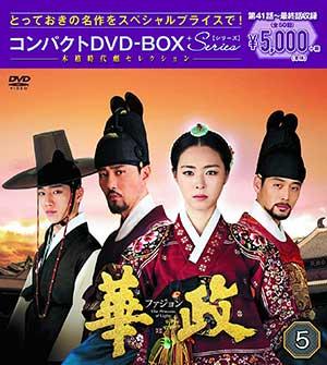 華政[ファジョン] DVD-BOX5 <本格時代劇セレクション> e通販.com