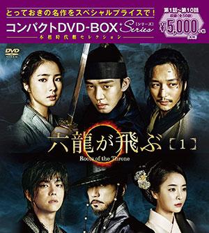 六龍が飛ぶ コンパクトDVD-BOX1 <本格時代劇セレクション> e通販.com