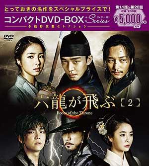 六龍が飛ぶ コンパクトDVD-BOX2 <本格時代劇セレクション> e通販.com