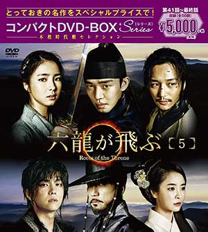 六龍が飛ぶ コンパクトDVD-BOX5 <本格時代劇セレクション> e通販.com