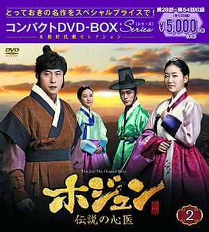ホジュン~伝説の心医~ コンパクトDVD-BOX2 <本格時代劇セレクション> e通販.com
