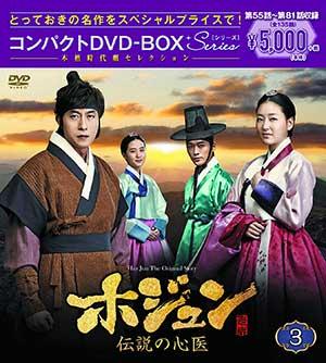 ホジュン~伝説の心医~ コンパクトDVD-BOX3 <本格時代劇セレクション> e通販.com
