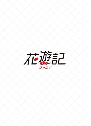 花遊記<ファユギ> 韓国放送版 DVD-BOX3 e通販.com